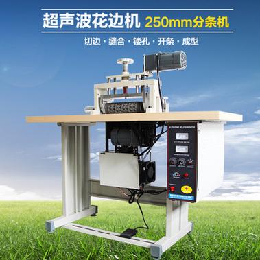 JX-250型超声波花边机