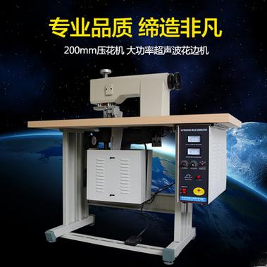 苏州,泰州,哪里有【超声波压花机,超声波自动化,超声波切带机】生产厂家|定制|价格|公司|好用吗