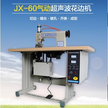 广东超声波花边机气动JX-60型
