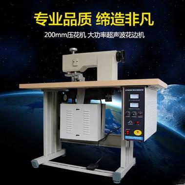 大功率超声波压花机JX-200