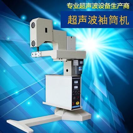 苏州,连云港,徐州【超声波缝绽机,超声波自动化,超声波切带机配件】生产厂家|维修|价格|公司